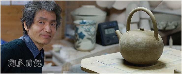 乾山陶器のベースはこれで