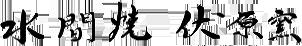 水間焼伏原窯|京焼・清水焼・乾山写し|製造窯元